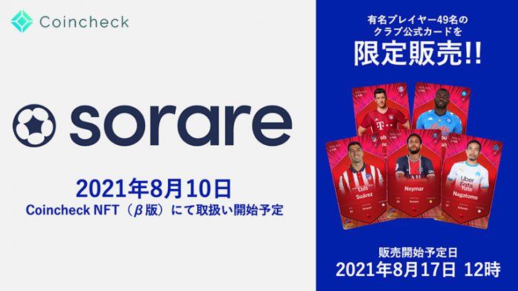 コインチェック「SorareのNFT選手カード」取扱いへ|49名のレアカードも限定販売