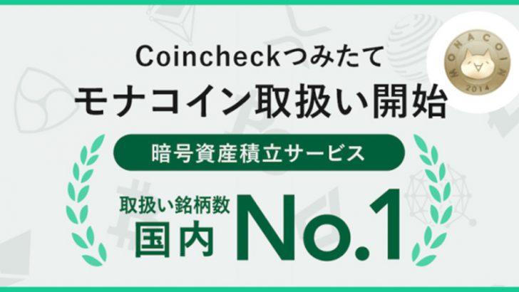 コインチェック:仮想通貨積立サービスに「モナコイン(MONA)」追加
