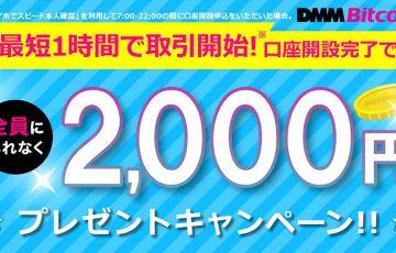 DMMビットコイン:新規口座開設完了で「2,000円がもらえるキャンペーン」開始