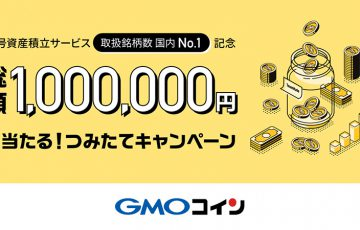GMOコイン:つみたて暗号資産で「最大10万円が当たるキャンペーン」開始