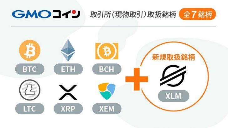 GMOコイン:取引所サービスで「ステラルーメン(XLM)」取扱い開始