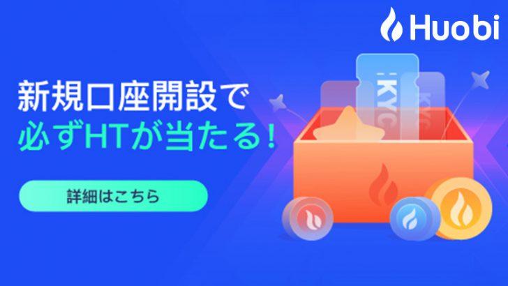 Huobi Japan:新規口座開設でHTが必ず当たる「クーポンキャンペーン」開催