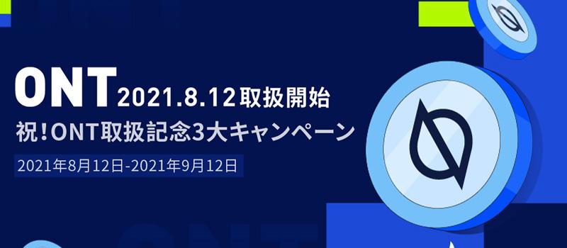 HuobiJapan-Ontology-ONT-Listing-CP