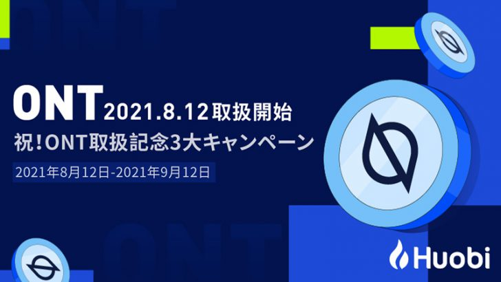 Huobi Japan「オントロジー(ONT)」取扱いへ|3つの記念キャンペーンも開催