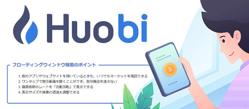 HuobiJapan-PR-20210825-TOP