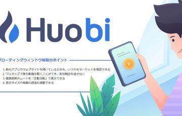 Huobi Japan:スマホ画面に仮想通貨価格を表示「フローティングウィンドウ機能」追加
