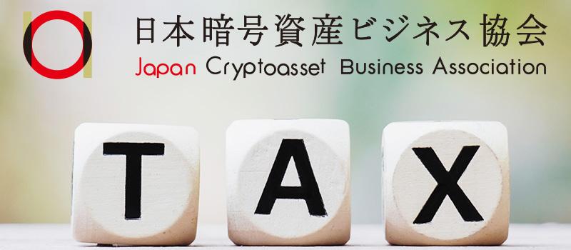 JCBA-JVCEA-Cryptocurrency-TAX-2022