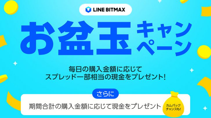 LINE BITMAX:キャッシュバック+現金プレゼント「お盆玉キャンペーン」開始