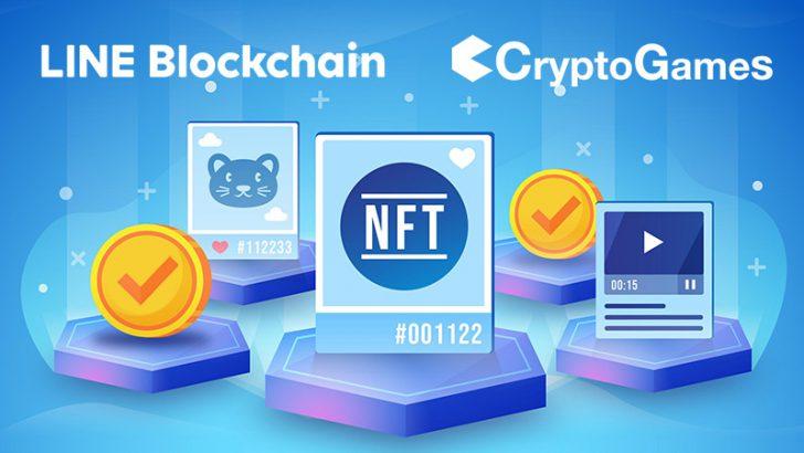 NFTStudio:LINE Blockchainプラットフォーム採用した「NFT発行サービス」を開始