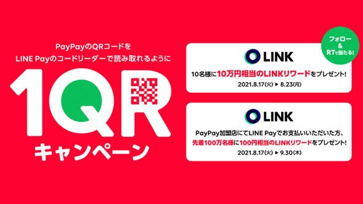 LINE Pay:総額1億円相当のLINKリワードをプレゼント「1QRキャンペーン」開催