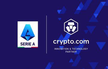イタリア・セリエA:仮想通貨関連企業「Crypto.com」との提携関係を強化