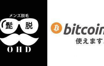 群馬県のメンズ脱毛専門店OHD「ビットコイン決済」導入へ|ETH・XRP対応も検討