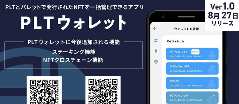 PaletteToken-PLT-Wallet-App-iOS-Android