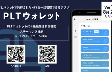 パレットトークンの公式ウォレットアプリ「PLTウォレット(iOS・Andoird版)」公開