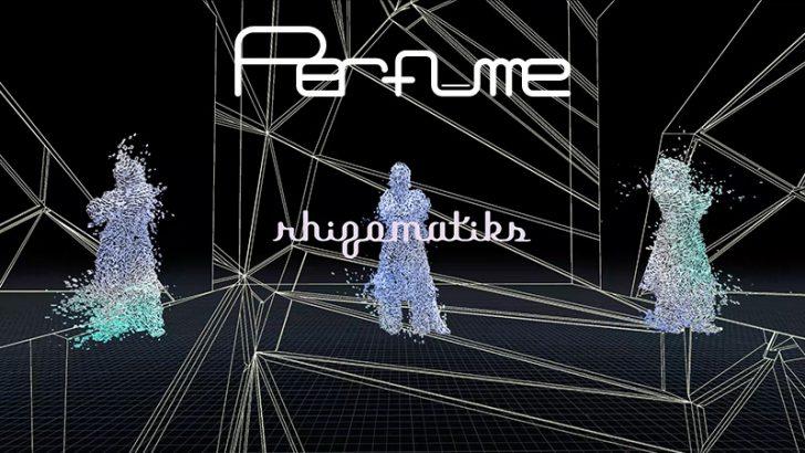 Perfume(パフューム)NFTアート第2弾「NFT Experiment」で本日販売開始