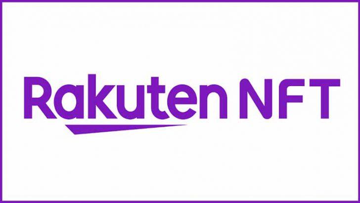 楽天:NFTを発行・販売・取引できる「Rakuten NFT」2022年春公開へ