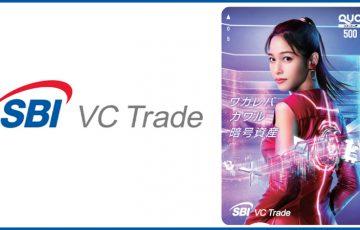 SBI VCトレード:鷲見玲奈さんデザインのQuoカードがもらえる「取引応援キャンペーン」開始