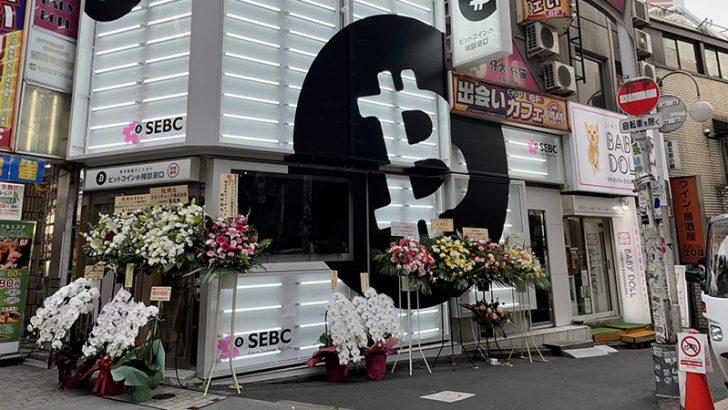 SEBC「ビットコインの相談窓口(渋谷道玄坂店)」本日オープン