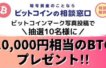 SEBC:1万円相当のBTCが当たる「写真投稿キャンペーン」開始【相談窓口オープン記念】