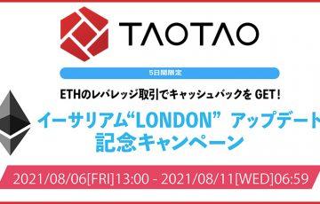 """TAOTAO「イーサリアム""""LONDON""""アップデート記念キャンペーン」開始"""