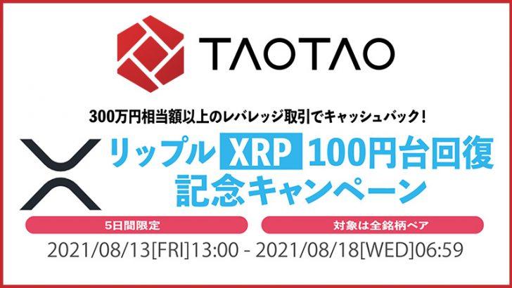 TAOTAO:2,000円がもらえる「リップル(XRP)100円台回復記念キャンペーン」開始