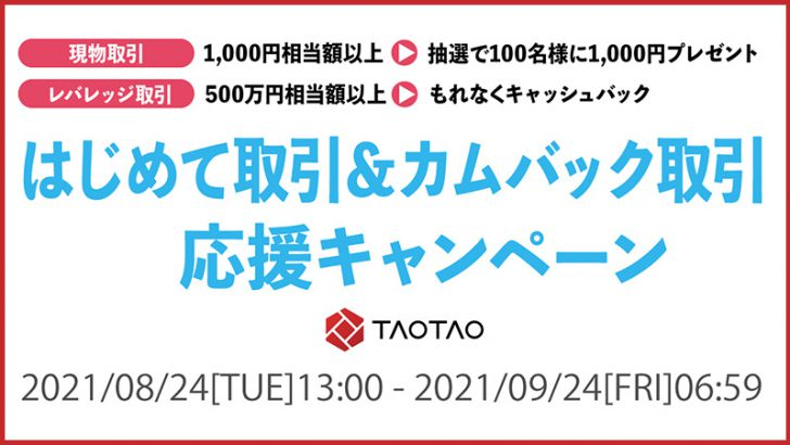 TAOTAO:最大5万円もらえる「はじめて取引&カムバック取引応援キャンペーン」開始