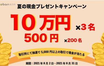 c0ban取引所:最大10万円分の日本円・RYOがもらえる「2つのキャンペーン」開催