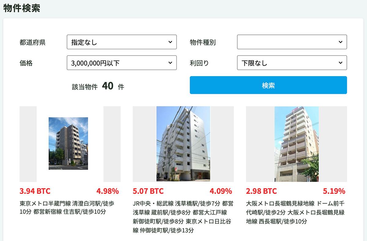 不動産価格をワンクリックで「ビットコインでの価格表示」に切り替え可能(画像:ie-reach Crypto Property)