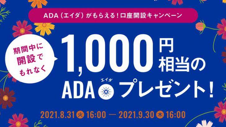 ビットポイント「カルダノ・エイダ(ADA)がもらえる口座開設キャンペーン」開始
