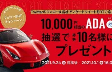 ビットポイント「ADAが当たるキャンペーン」開始|ADA決済で高級外車が購入可能に?