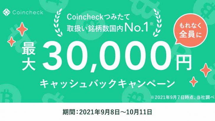 Coincheckつみたて:最大3万円がもらえる「キャッシュバックキャンペーン」開催へ