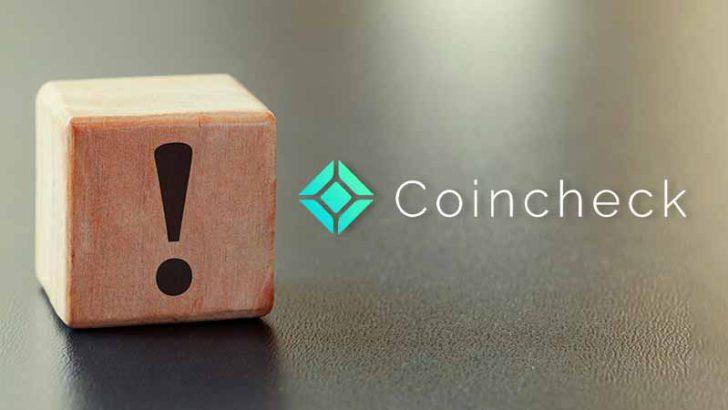 【重要】コインチェック:IOSTなど「仮想通貨の誤送金」について注意喚起