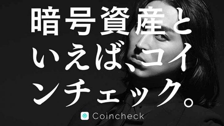コインチェック:松田翔太さんが出演する「新テレビCM」38都道府県で放送へ