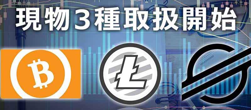 DMMBitcoin-BCH-LTC-XLM
