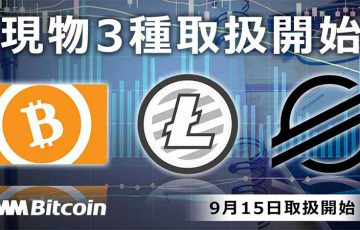 DMMビットコイン:XLM・BCH・LTCの「現物取引サービス」提供へ
