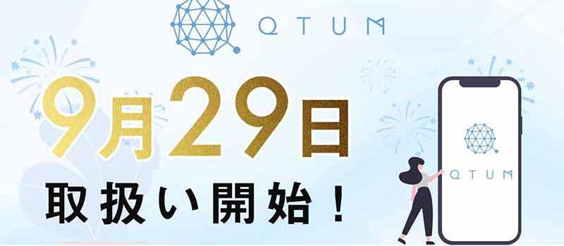 DeCurret-QTUM-Listing
