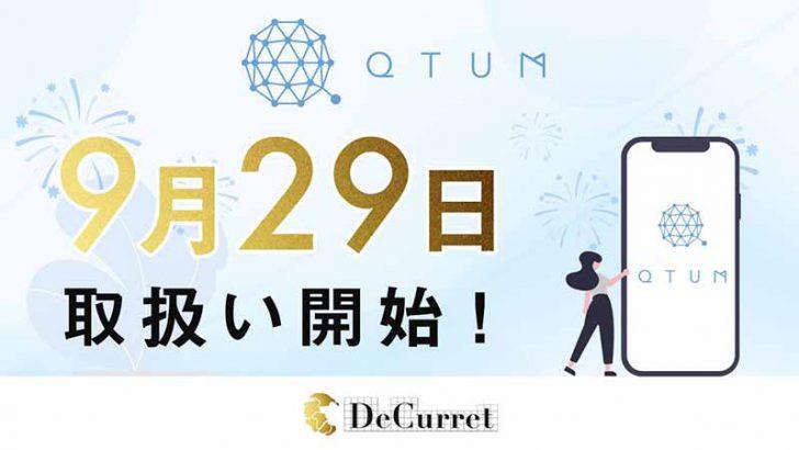 ディーカレット「クアンタム(QTUM)」取扱いへ|上場記念キャンペーンも開催