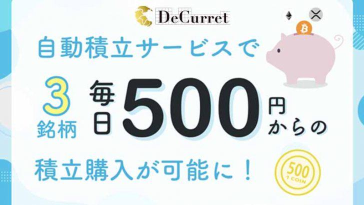 ディーカレットの暗号資産自動積立「毎日500円」から積立可能に|ETH・XRPにも対応