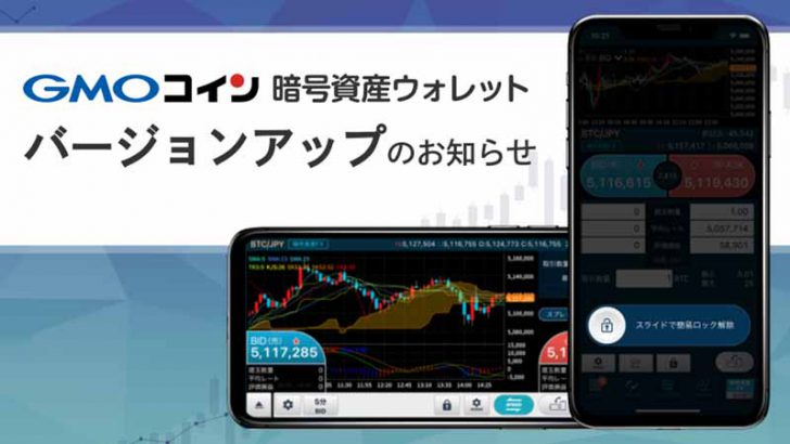 GMOコイン:スマホアプリに「横画面チャート・簡易ロック機能」を追加