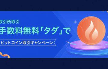 Huobi Japan:BTC/JPY取引手数料を無料化「ビットコイン取引キャンペーン」開催へ