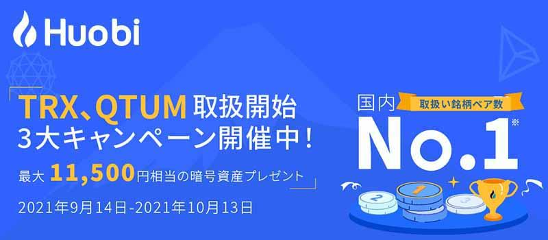 HuobiJapan-Listing-TRX-QTUM
