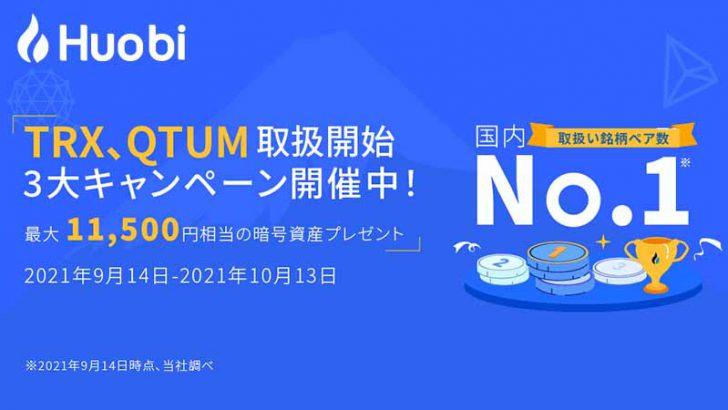 Huobi Japan:新たに「QTUM・TRX」取扱いへ|3つの上場記念キャンペーンも開催
