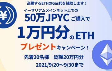 JPYC株式会社「JPYC購入で1万円分のETHがもらえるキャンペーン」開始
