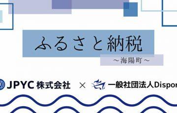 JPYC決済で「徳島県海陽町へのふるさと納税」が可能に|Disportと地方創生を推進