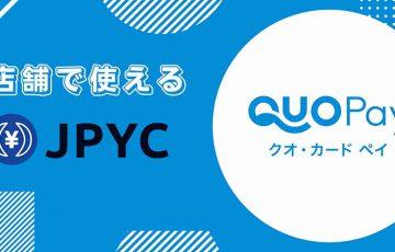 日本円ステーブルコインJPYC「QUOカードPayとの交換機能」提供へ