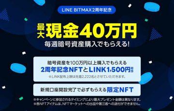LINE BITMAX:NFT・現金・ギフト券がもらえる「6つの記念キャンペーン」開始