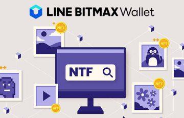 LINE BITMAX Wallet:NFTマーケットβ版に「二次流通機能」を実装