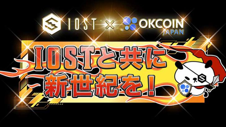 OKCoinJapan:500 IOSTが50名様に当たる「フォロー&RTキャンペーン」開始
