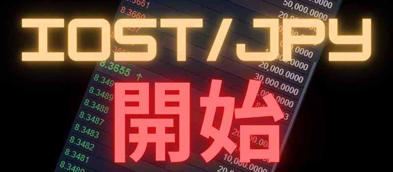 OKCoinJapan-IOST-Listing