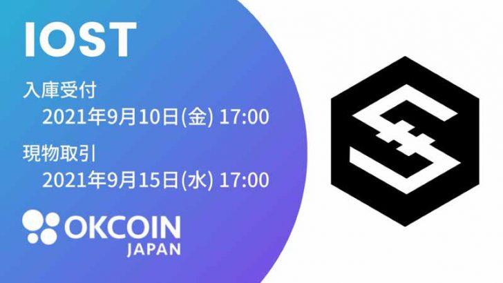 OKCoinJapan「IOST」取扱いへ|取引可能な暗号資産は合計9銘柄に